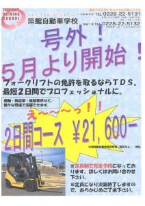 20170323085803-0001